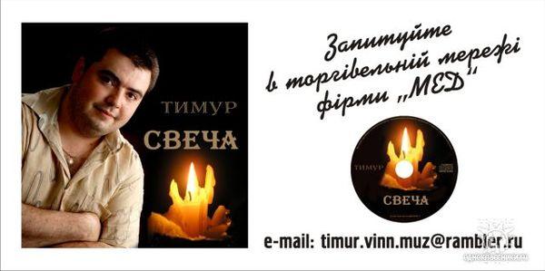 """Реклама альбома """"Свеча"""""""