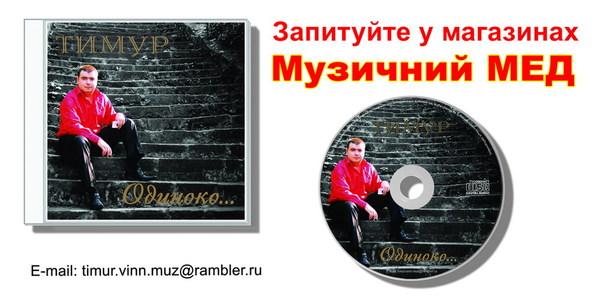 """Реклама диска """"Одиноко"""""""