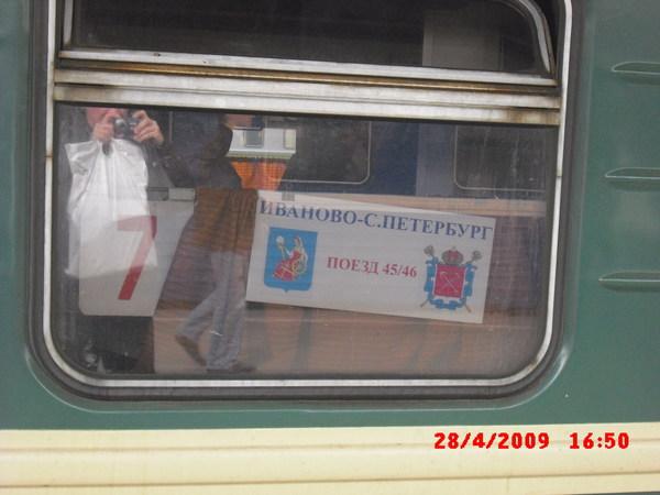 """поезд №45 """"Санкт-Петербург - Иваново"""