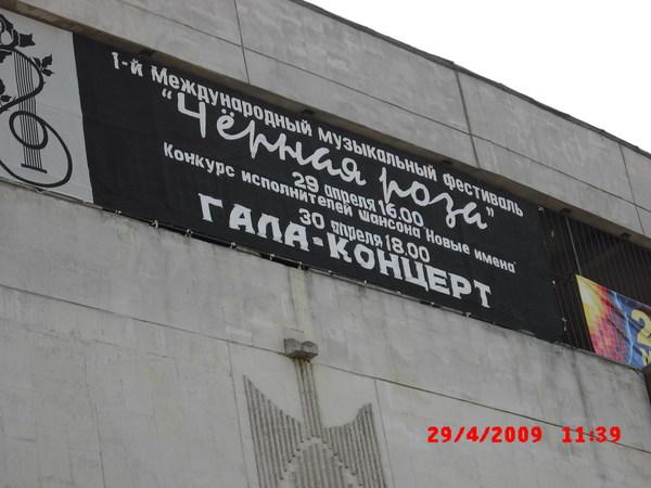 Дворец искусств г. Иваново