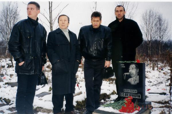 Артём Коржуков, Сергей Иванович Маклаков, Владимир Баранов, Ильдар Южный на могиле Аркадия Северного