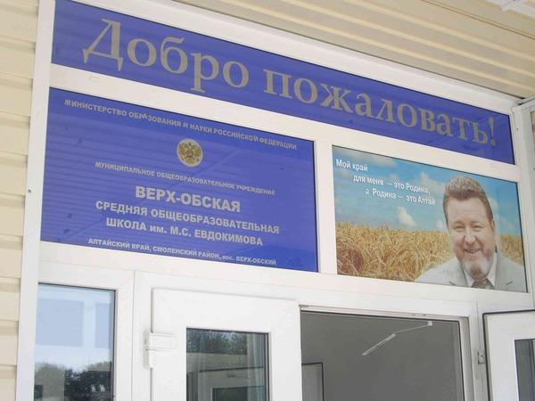 Музей Михаила Евдокимова