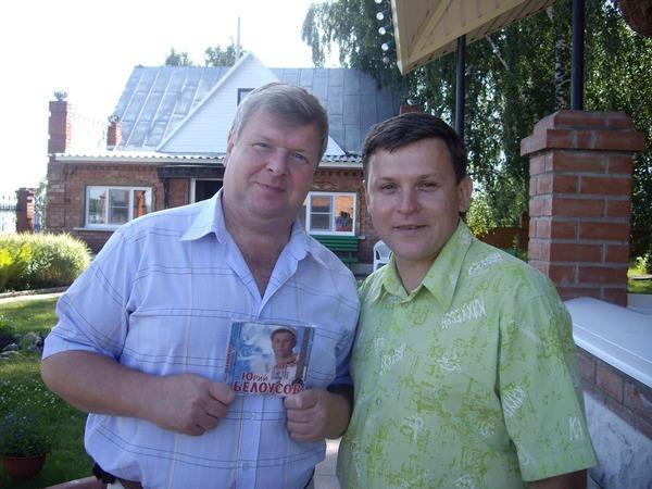 Михаил Вашуков и Юрий Белоусов