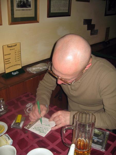 Владимир Шиленский - автограф на память