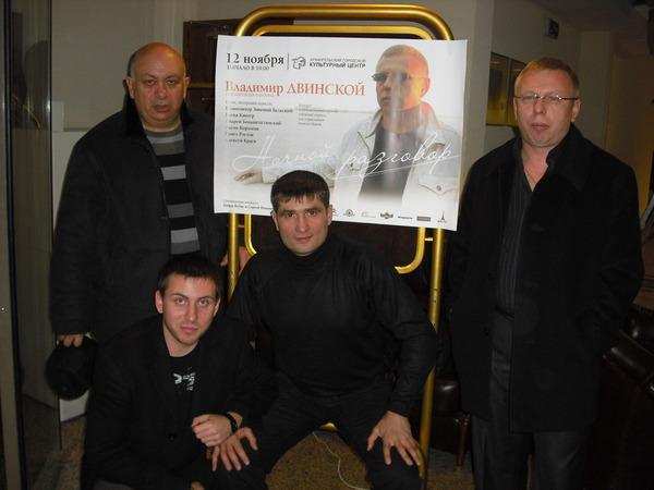 Зиновий Бельский, Алексей Хорьков, Павел Ростов, Владимир Двинской