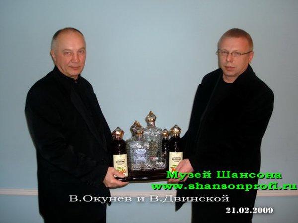 подарок Владимиру Окуневу на 50-летие