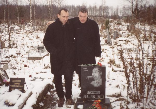 с А. Дюминым на могиле А. Северного