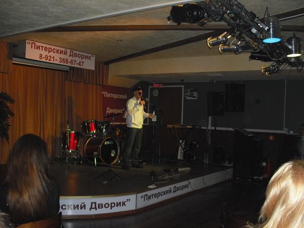 ведущий концерта - Андрей Левашов