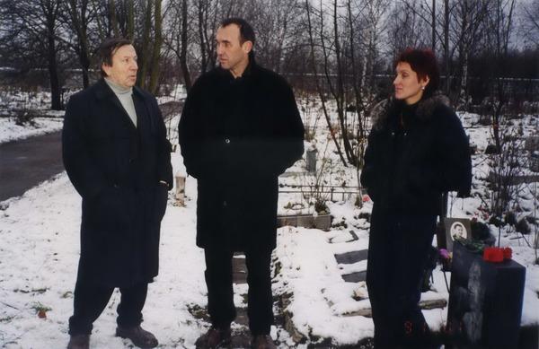 Сергей Иванович Маклаков, Ильдар Южный и Светлана Питерская на могиле А. Северного