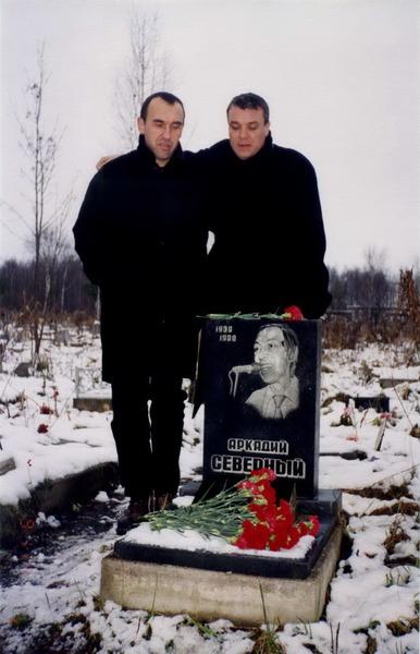 Ильдар Южный и Александр Дюмин на могиле А. Северного