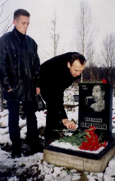 Артём Коржуков и Ильдар Южный на могиле А. Северного