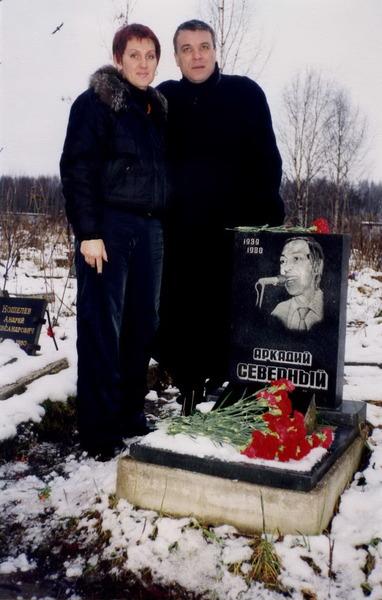 С Александром Дюминым на могиле А. Северного