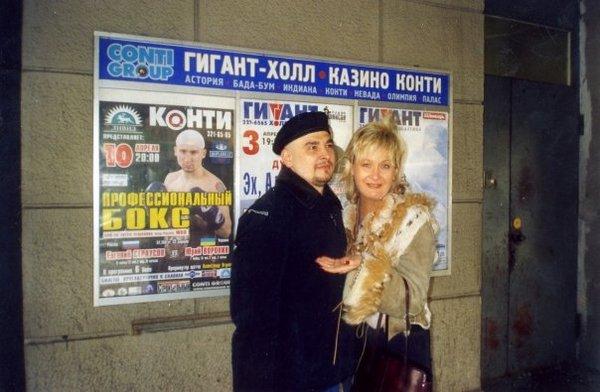 Трофим и Алла Петрова