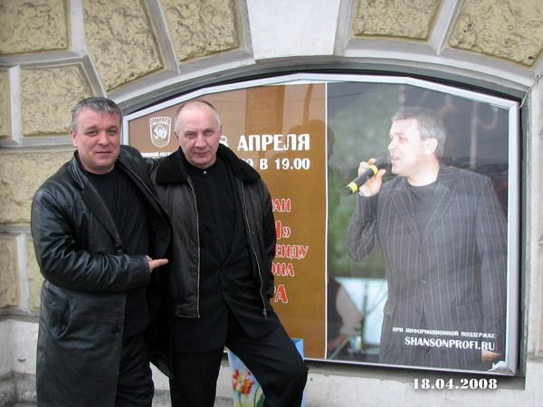 Александр Дюмин и Владимир Окунев, Санкт-Петербург