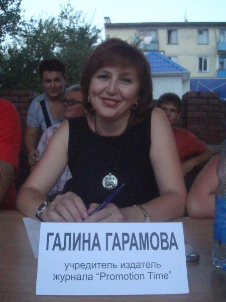 Галина Гарамова