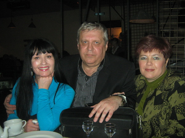 с Г. Жаровым и Лилией