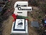 Новое надгробие на месте захоронения в крематории. Поставлено 12.04.2016 г.