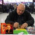 Сергей Волоколамский - автограф на память
