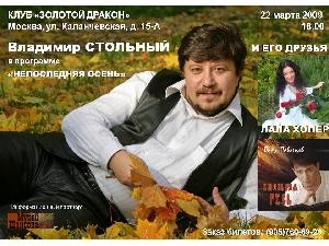 Афиша: Владимир Стольный и его друзья в программе