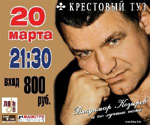 Афиша: Владимир Козырев и его лучшие песни