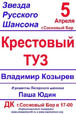 Афиша: Крестовый туз и Паша Юдин