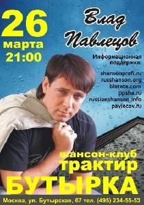 Афиша: 26 марта - Влад Павлецов