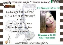 Афиша: Таня Тишинская в Санкт-Петербурге
