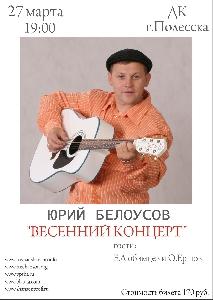 Афиша: Весенний концерт