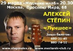 Афиша: Алексей Стёпин - Лучшее