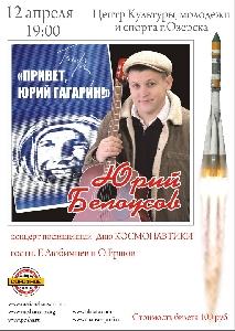 Афиша: Привет, Юрий Гагарин!