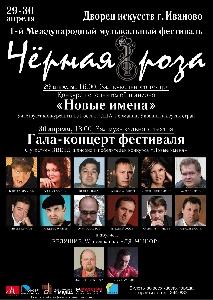 Афиша: 1-й Международный музыкальный фестиваль