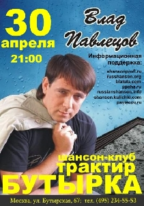 Афиша: Концерт Влада Павлецова в трактире