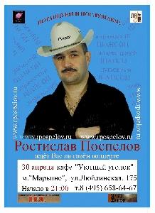 Афиша: Ростислав Поспелов приглашает