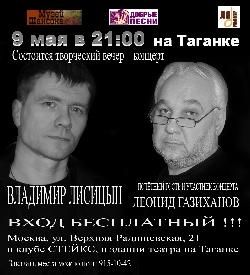 Афиша: Владимир Лисицын на Таганке