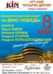 Афиша: Дню Победы посвящается