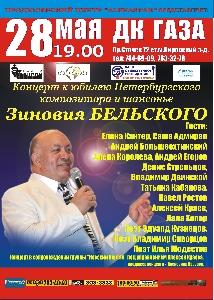 Афиша: Концерт к юбилею