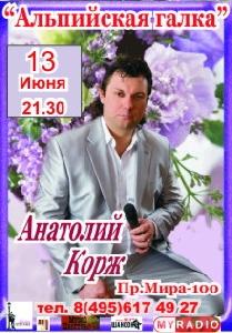Афиша: Анатолий Корж в Альпийской галке