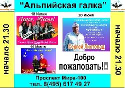 Афиша: Концерты в Альпийской галке
