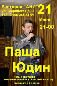 Афиша: Паша Юдин в ресторане Ани