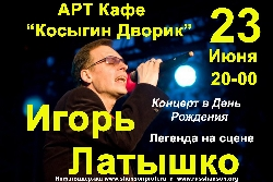 Афиша: Концерт в День рождения