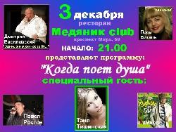 Концертные программы сценарии худрука сдк