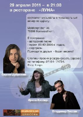 Афиша: Ирина Каспер, Владимир Тиссен и Сергей Дубровин в ресторане