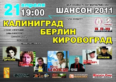 Афиша: концерт артистов шансона в Кировограде