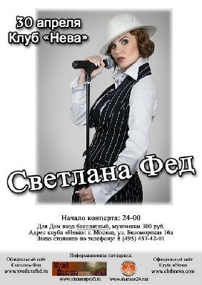 Афиша: Долгожданный сольный концерт Светланы Фед в клубе