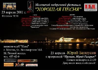 Афиша: Московский отборочный тур фестиваля
