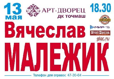 Афиша: Концерт Вячеслава Малежика в г. Владимире