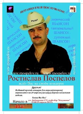 Афиша: Концерт Ростислава Поспелова в Москве
