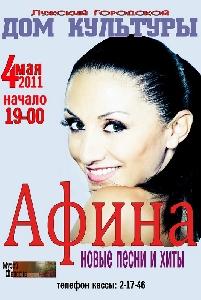 Афиша: Афина с программой