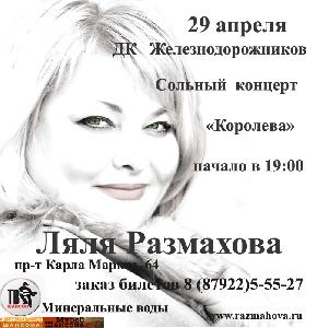 Афиша: Ляля Размахова с программой