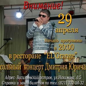 Афиша: Сольный концерт Дмитрия Юрича в Санкт-Петербурге